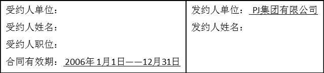 PJ集团子公司年度业绩合同1
