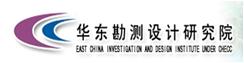 华东勘察设计院