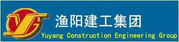 渔阳建工集团