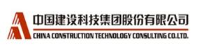 中国建设科技集团