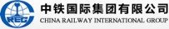 中铁国际有限公司